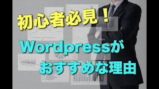 【SEO対策】検索エンジンからサイトへ集客するならWordPressを使うべき! − アフィリエイト動画まとめ