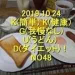 '19.10.24 (簡単)(健康)(我慢なし)(うどん) (ダイエット)11.6kg減! NO48 − アフィリエイト動画まとめ
