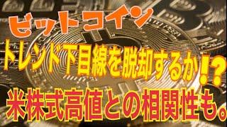 【仮想通貨】トレンドは下目線を脱却できるか!?米株式市場高値更新とビットコインの相関性も。【暗号資産】 − アフィリエイト動画まとめ