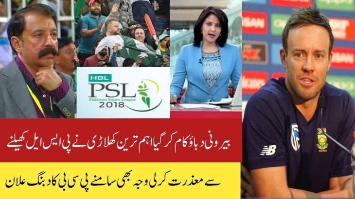 Psl-5-2020-AB-de-Villiers-Not-Play-Pakistan-Super-League-Abdullah-Sports