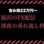 2019.11.27 【FXライブ含み損22万円〜】「117日間負けなし?」雑談生配信 − アフィリエイト動画まとめ