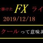 【FXライブ配信】良いスクールあったら教えて・・・2019/12/18【200万円スタート】 − アフィリエイト動画まとめ