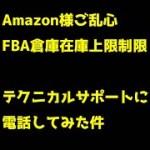 【Amazon様ご乱心】12/11より実施 FBA在庫上限の制限【テクニカルサポートに電話してみた件】 − アフィリエイト動画まとめ