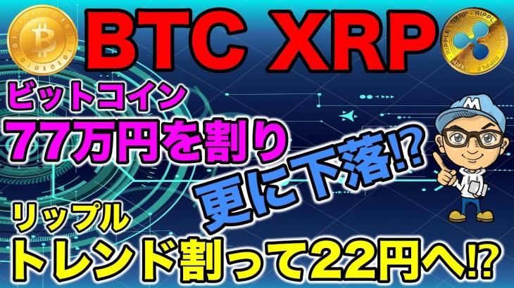 【仮想通貨BTC・XRP】ビットコイン77円を割りさらに下落⁉︎リップルトレンドライン割って22円へ⁉︎ − アフィリエイト動画まとめ