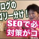 ワードプレスブログのカテゴリー分けは、どうするとSEOでは効果的? − アフィリエイト動画まとめ