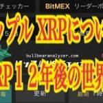 【仮想通貨】リップル最新情報❗️リップル XRPについて  XRP12年後の世界💹 − アフィリエイト動画まとめ