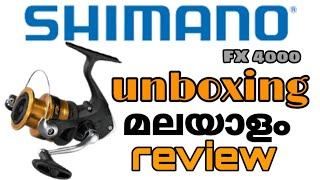 kerala-fishing-shimano-shimano-fx-4000-malayalam-review-brided-line-spooling-malayalam