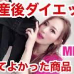 ♡MIHO♡産後ダイエット − アフィリエイト動画まとめ