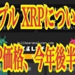 【仮想通貨】リップル最新情報‼️リップル XRPについて  XRP価格、今年後半は⁉️ − アフィリエイト動画まとめ