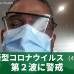 4月22日 新型コロナウィルス 第2波に警戒 − アフィリエイト動画まとめ