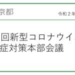 第21回東京都新型コロナウイルス感染症対策本部会議(令和2年4月23日16:00~) − アフィリエイト動画まとめ