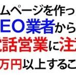 ホームページを作ったらSEO対策業者からの電話営業に注意 − アフィリエイト動画まとめ