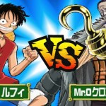 One Piece Grand Battle 2 Monkey D Luffy – アフィリエイト動画まとめ