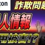 【せどり】Amazon詐欺について解説! 出品者にも影響ある? − アフィリエイト動画まとめ
