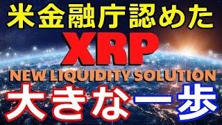 仮想通貨リップル(XRP)米金融庁も認めた!『リップルXRPにとって大きな一歩』 − アフィリエイト動画まとめ