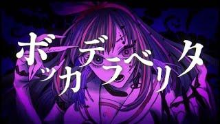 ボッカデラベリタ/柊キライ/covered by キズナアイ【歌ってみた】 − アフィリエイト動画まとめ