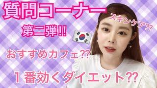 1番効くダイエット法⁉韓国おすすめカフェ⁉みんなの質問に答えていくよん♪ − アフィリエイト動画まとめ