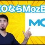 🔎SEO対策にはこれ!!  MozBarの使い方 2020年 − アフィリエイト動画まとめ