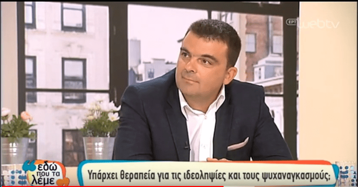 Ιδεοψυχαναγκαστική Διαταραχή