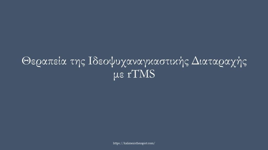 rTMS - Ιδεοψυχαναγκαστική Διαταραχή