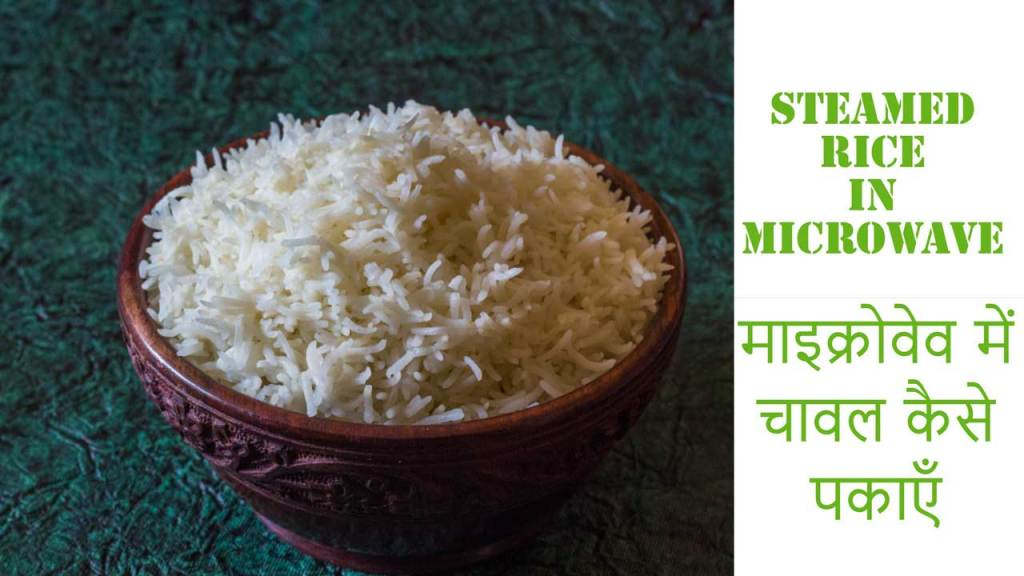 Cook rice in Microwave
