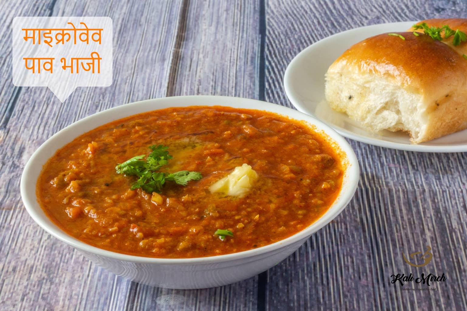 Microwave Pav Bhaji- Pav Bhaji