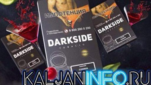 Здесь все топовые вкусы табака Darkside по моему мнению.