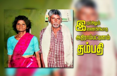 Couples in death at Athirampattinam