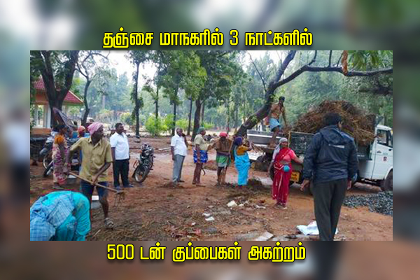 Thanjavur District Disposal of debris