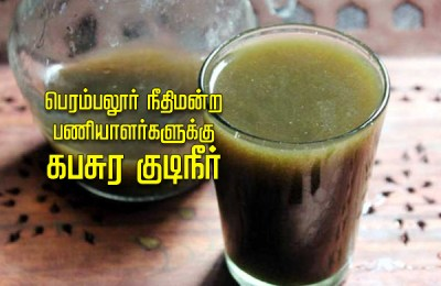 Kapasura drinking water for Perambalur court staff