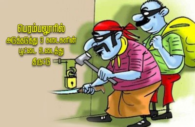 Theft of 3 shops in Perambalur