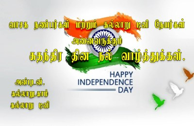 Happy-Independence-Day-Kallaru