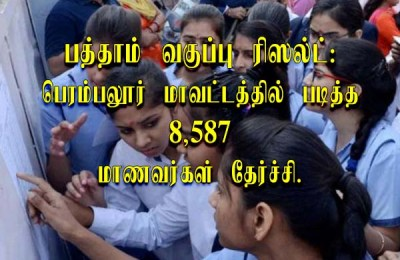 In Perambalur district, 8,587 10th class students passed.