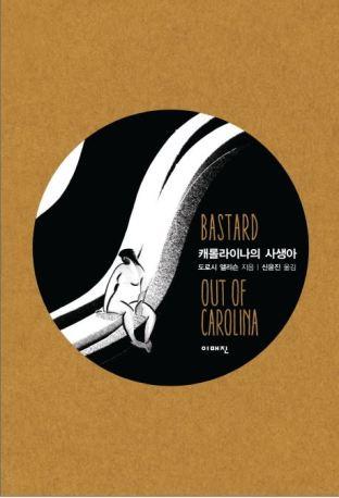Korean cover Bastard Out of Carolina by Dorothy Allison