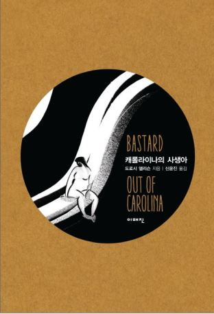 Korean cover Bastard Out of Carolina by Dorothy Allison