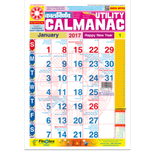 Small Office Calendar | English Edition - Pack of 5