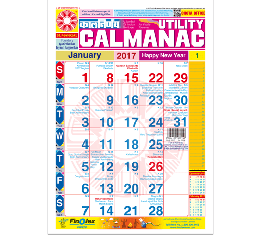 Kalnirnay English Office Small Calmanac 2017 (Pack of 5)