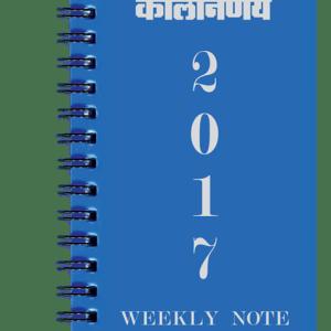 Kalnirnay Weekly Planner 2017