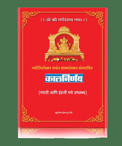Birth Horoscope Report   Kalnirnay Premium Services