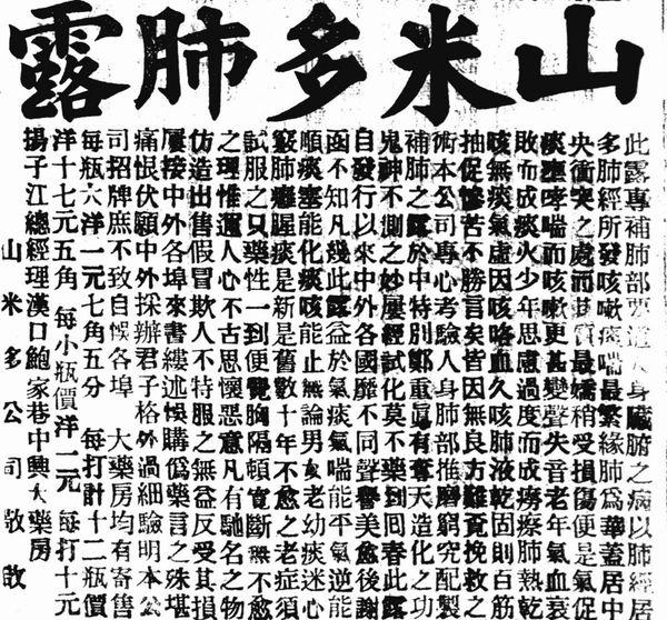 浮生掠影:胡春田醫師的《杏林承露圖》 - 歷史學柑仔店(kám-á-tiàm)