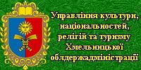 Управління культури, національностей релігій та туризму Хмельницької обласної державної адміністрації