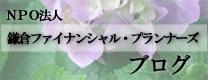 NPO法人 鎌倉ファイナンシャル・プランナーズブログ