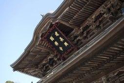 建長寺三門の額には建長興國禅寺の文字。