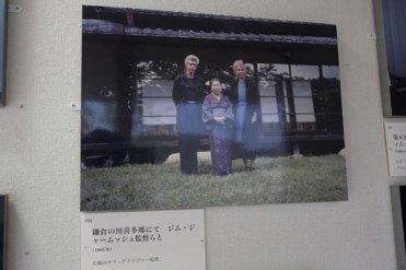 ここ、川喜多邸において撮影されたジム・ジャームッシュ、サラ・ドラヴァーとかしこ氏。現代アメリカ映画最高の作家のひとりといえるジャームッシュとその作品において俳優として活躍したドライヴァーとかしこ氏というこれまた刺激的な写真。