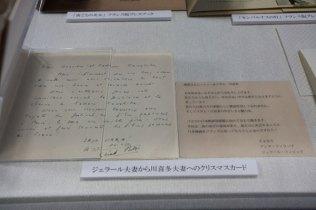 ジェラール・フィリップから川喜多夫妻への直筆のクリスマスカード。