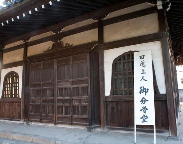 本覚寺にある日蓮の遺骨を分骨した御分骨堂。
