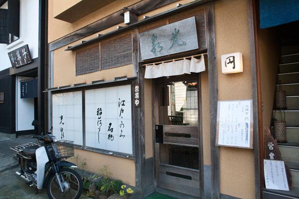 北鎌倉駅の改札を出たら左手にすぐあります。