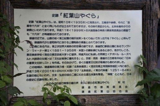 紅葉山やぐらの説明板。