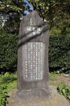 入口付近には理智光寺の碑があります。