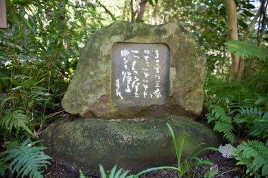 山崎方代(歌人)の碑。市内手広に没した。「手の平に豆腐を のせていそいそと いつもの角を 曲りて帰る」。